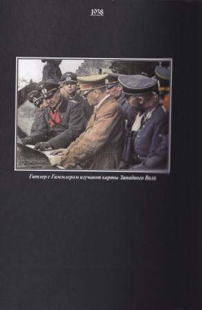 Иллюстрация 1 из 4 для Взлет и падение Третьего Рейха. В двух томах - Уильям Ширер | Лабиринт - книги. Источник: OliverJG