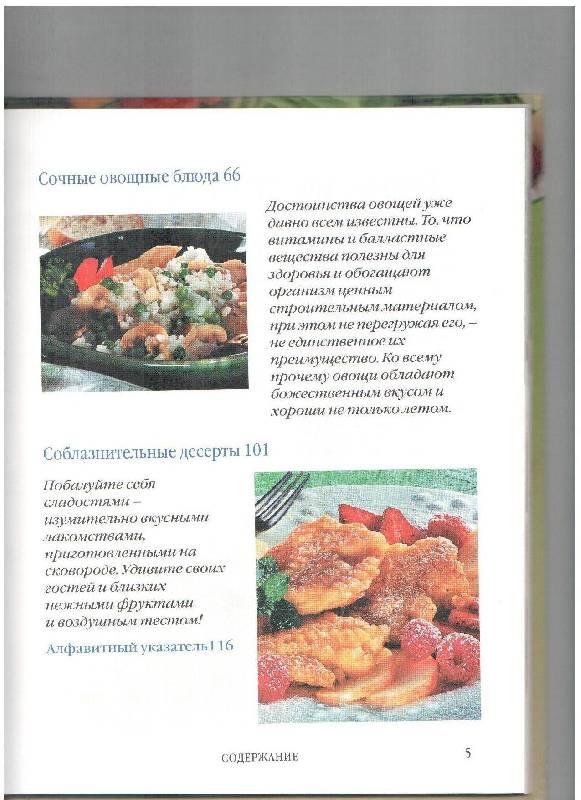 Иллюстрация 1 из 11 для Блюда на сковороде - Верена Цемме   Лабиринт - книги. Источник: gabi