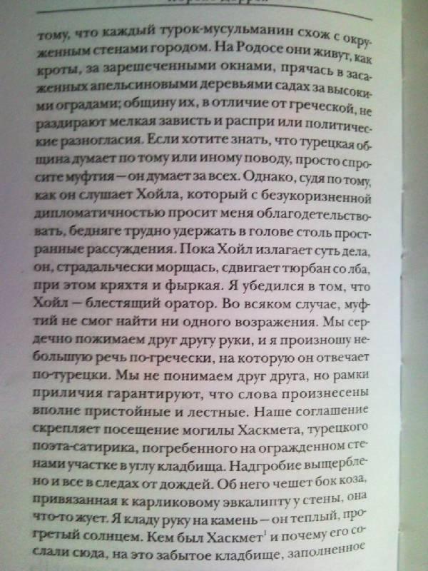 Иллюстрация 1 из 7 для Размышления о Венере Морской - Лоренс Даррелл | Лабиринт - книги. Источник: khmoscow