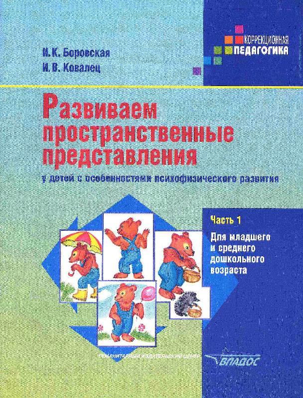 Иллюстрация 1 из 10 для Развиваем пространственные представления у детей с особенностями психофизического развития. Ч. 1 - Боровская, Ковалец | Лабиринт - книги. Источник: Рыженький