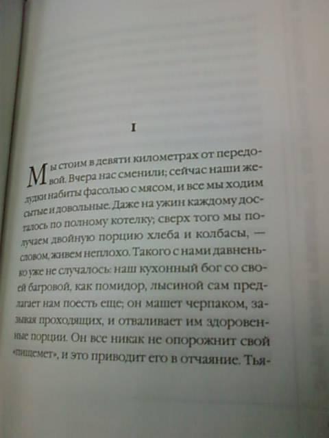 Иллюстрация 1 из 3 для На Западном фронте без перемен - Эрих Ремарк | Лабиринт - книги. Источник: lettrice
