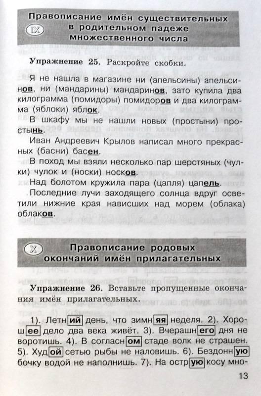 4 класс русский упр