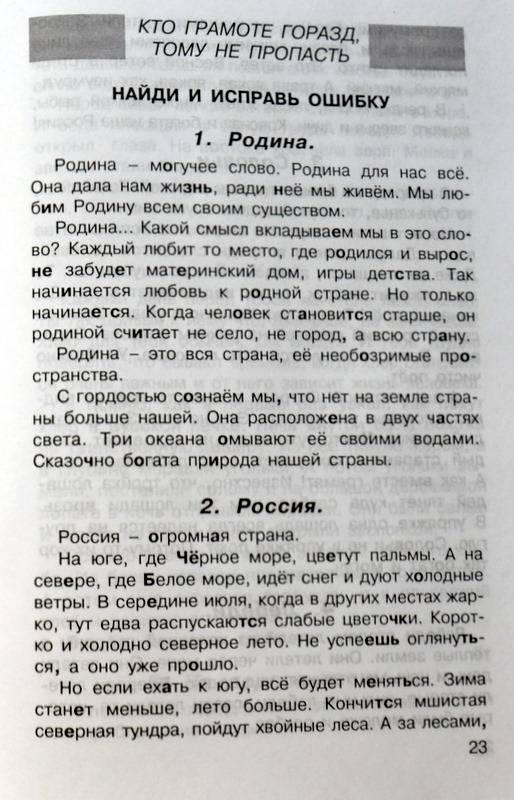 Диктант по 4 классу по русскому языку