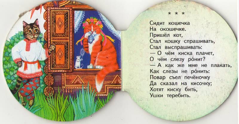 народные стихи для третьева класа текстом Она