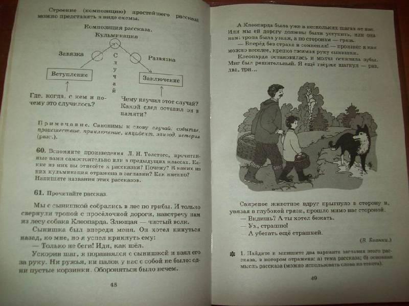 Русская речь 6 класс никитина гдз скачать