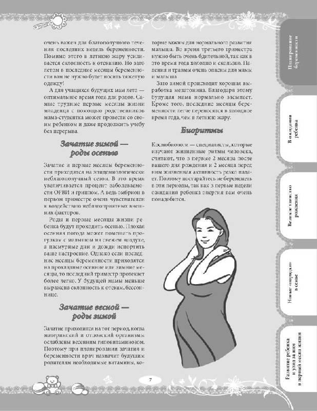 Первая беременность книга скачать