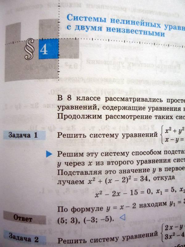 Алимов алгебре федорова по гдз за сидоров гдз шабунин колягин 9 класс