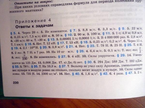 Себя 8 бунчук проверь решебник по шахмаев класс физике