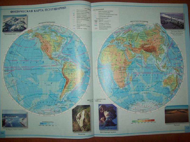 Скачать атлас география 6 класс