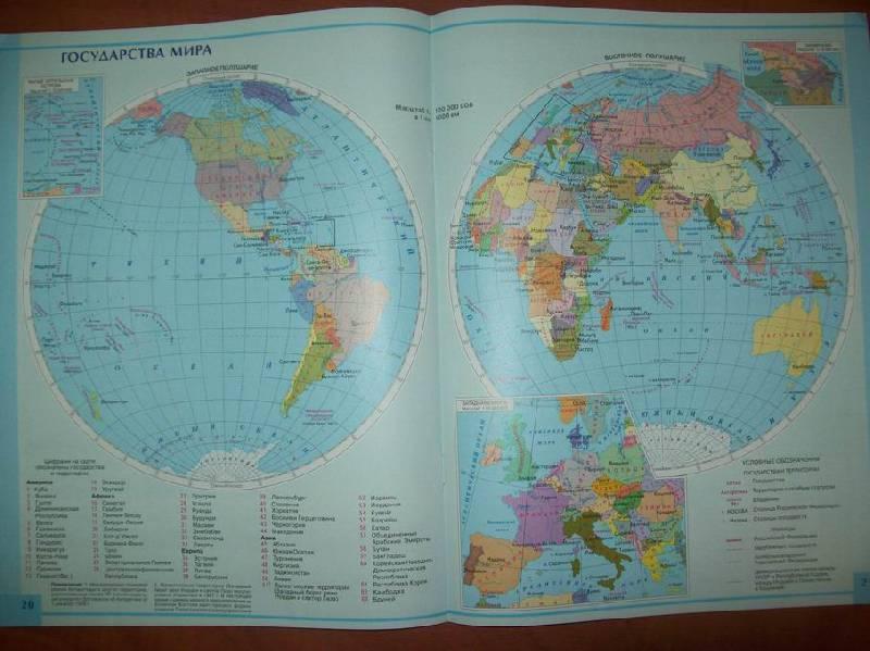 Атлас 6 класс по географии страница