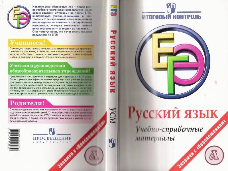Гдз егэ русский язык багге бесплатно