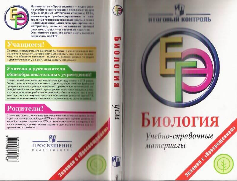 Иллюстрация 1 из 8 для Биология: ЕГЭ: Учебно-справочные материалы - Панина, Левашко | Лабиринт - книги. Источник: Vasiliya