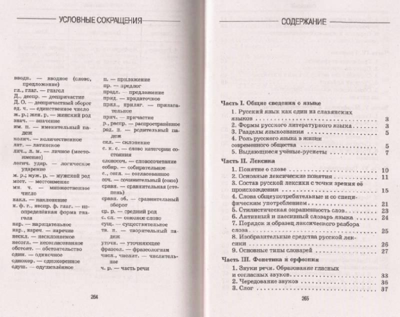 """Русский язык, серия """"спасатель"""", в определениях, таблицах и схемах."""