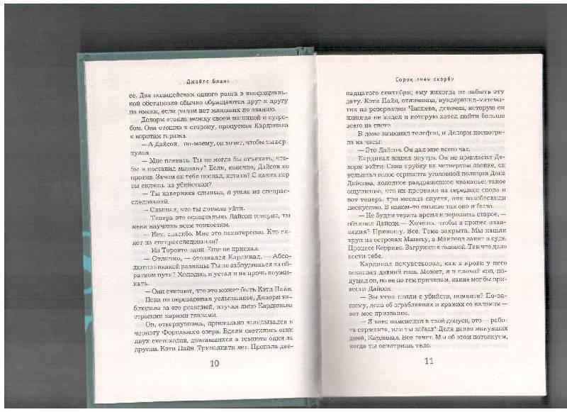 Иллюстрация 1 из 4 для Сорок имен скорби - Джайлс Блант | Лабиринт - книги. Источник: gabi