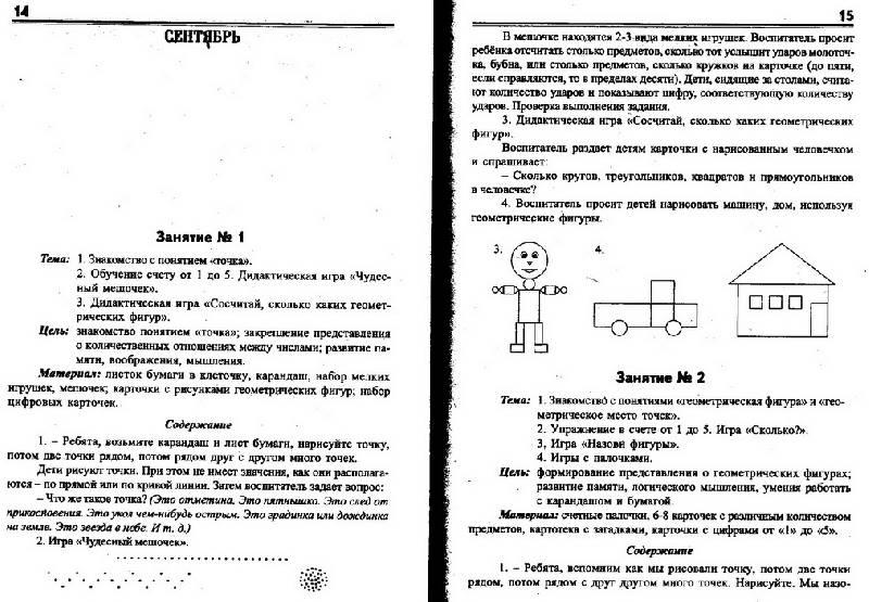 Интересные конспекты по математике старшая группа