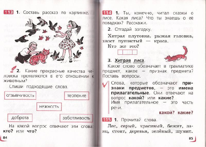 Полякова русский язык1 класс