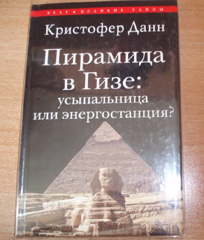 Иллюстрация 1 из 3 для Пирамида в Гизе: усыпальница или энергостанция? - Кристофер Данн | Лабиринт - книги. Источник: KatrusyaJeto