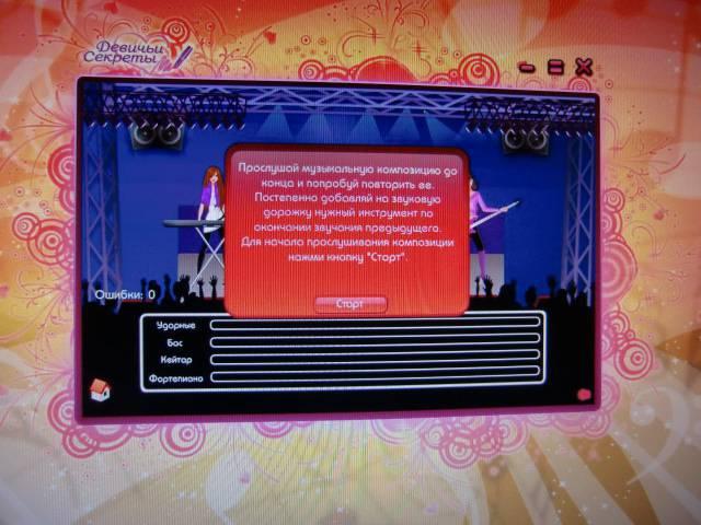 Иллюстрация 1 из 5 для Стильные девчонки. Рок-звезды (CD) | Лабиринт - софт. Источник: Лимпи