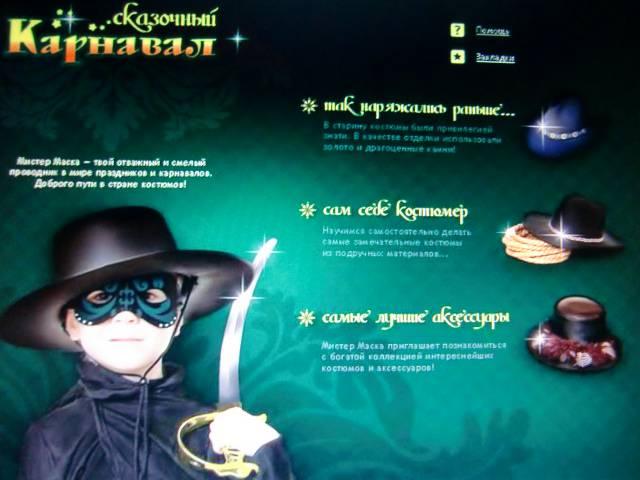 Иллюстрация 1 из 3 для Сказочный карнавал (CDpc) | Лабиринт - софт. Источник: Лимпи