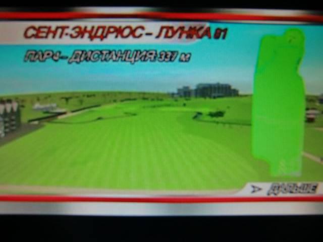 Иллюстрация 1 из 6 для Tiger Woods PGA TOUR 07 (Интерактивный DVD) | Лабиринт - софт. Источник: Лимпи