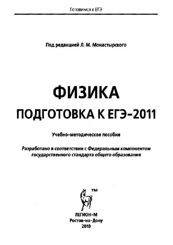 Иллюстрация 1 из 13 для Физика. Подготовка к ЕГЭ-2011 - Лев Монастырский | Лабиринт - книги. Источник: Юта