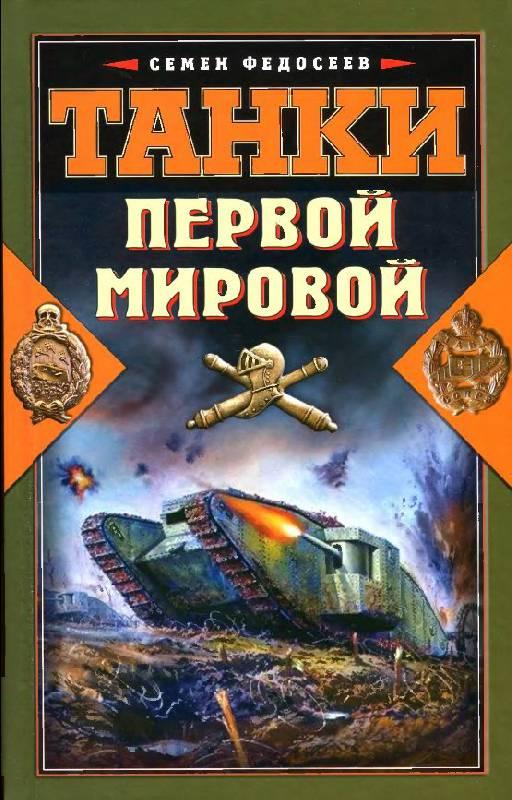 Иллюстрация 1 из 12 для Танки Первой Мировой - Семен Федосеев | Лабиринт - книги. Источник: Рыженький