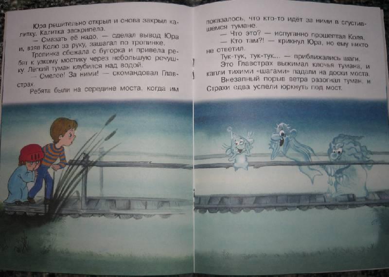 Иллюстрация 30 из 33 для Ничуть не страшно - Андрей Кириллов | Лабиринт - книги. Источник: Леопольдина Морковна