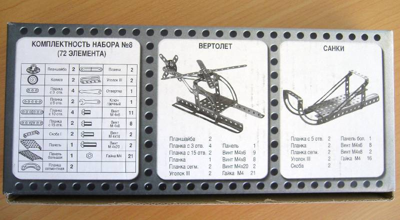 Иллюстрация 5 из 5 для Конструктор металлический для уроков труда №8 (72 элемента) (00848) | Лабиринт - игрушки. Источник: Челла