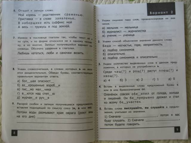 русскому решебник языку ответы по 5 класс по олимпиаде
