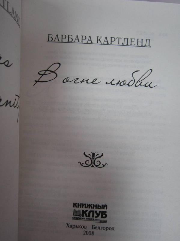 БАРБАРА КАРТЛЕНД ПЛАМЯ ЛЮБВИ СКАЧАТЬ БЕСПЛАТНО