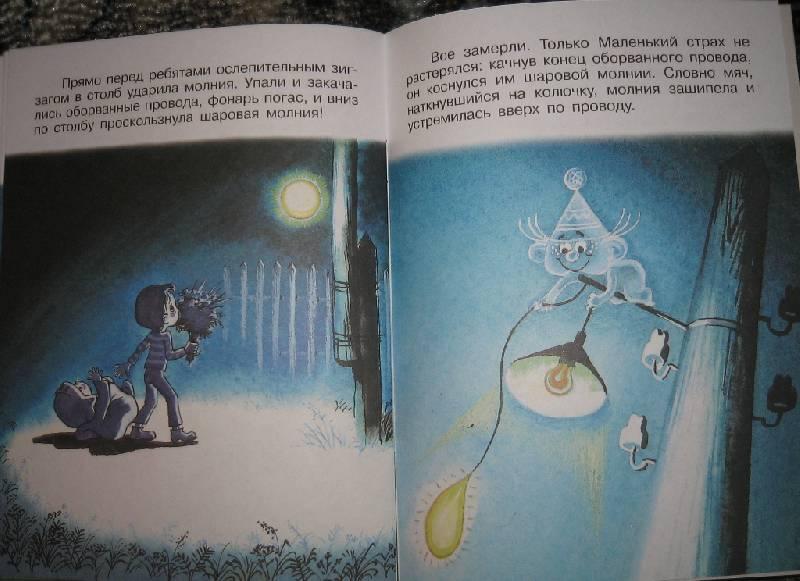 Иллюстрация 32 из 33 для Ничуть не страшно - Андрей Кириллов   Лабиринт - книги. Источник: Леопольдина Морковна