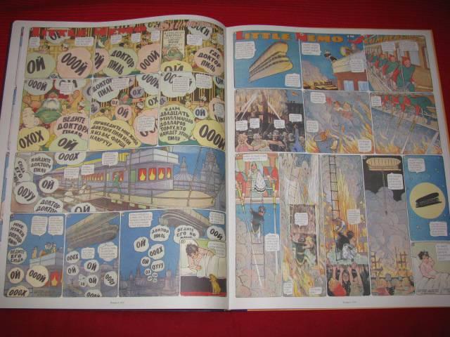 Иллюстрация 20 из 22 для Малыш Немо в Сонной Стране - Винзор МакКей   Лабиринт - книги. Источник: Nemertona
