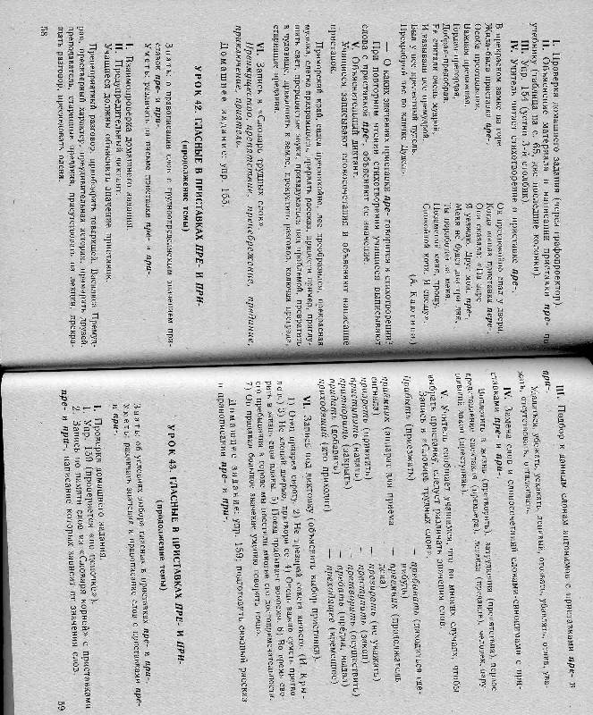 богданова уроки русского языка в 8 классе гдз