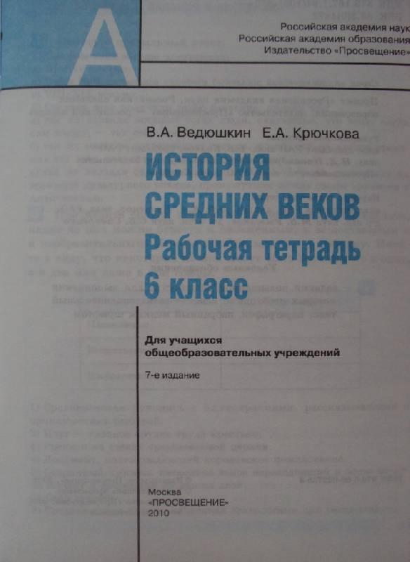 гдз история 8 класс учебник ведюшкин ответы