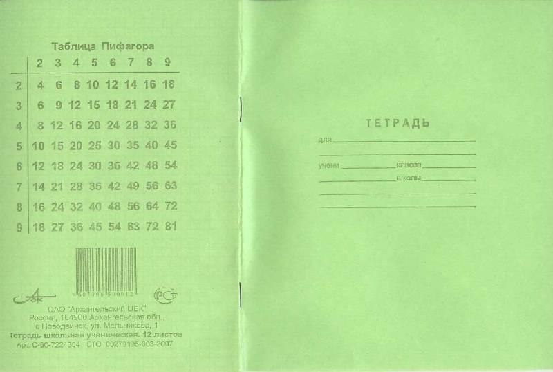 Иллюстрация 1 из 2 для Тетрадь 12 листов, клетка С60/5 | Лабиринт - канцтовы. Источник: Орешек