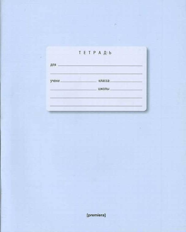Иллюстрация 1 из 3 для Тетрадь 18 листов, клетка, голубая (30722) | Лабиринт - канцтовы. Источник: Орешек