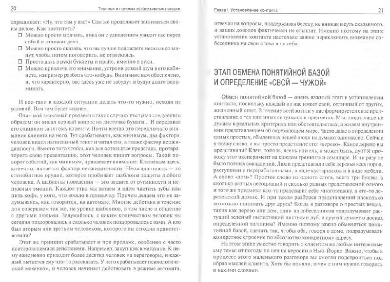 Иллюстрация 1 из 3 для Техники и приемы эффективных продаж - Петр Офицеров | Лабиринт - книги. Источник: Роман Владимирович