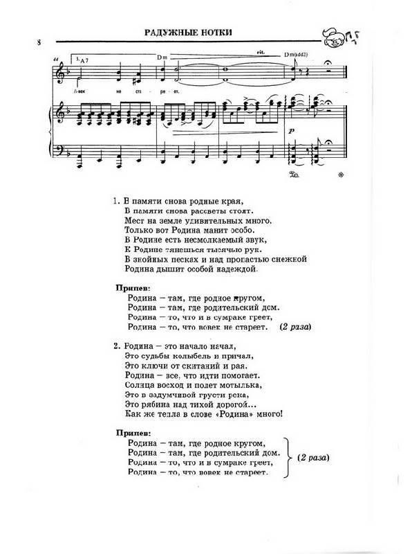 Иллюстрация 1 из 10 для Радужные нотки: Песни для детей - Александр Кудряшов   Лабиринт - книги. Источник: ELVIRANIKA