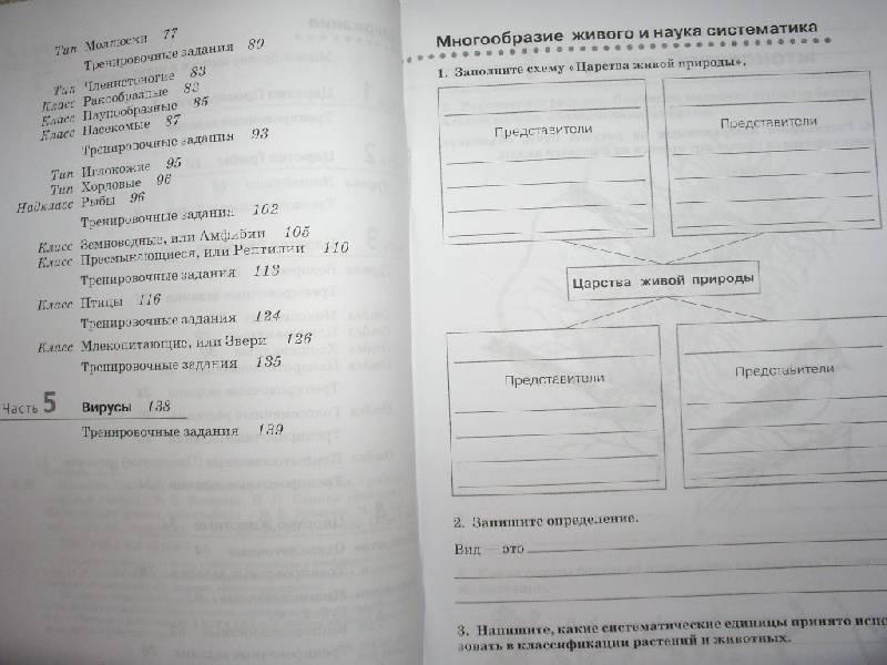Тетрадь по биологии 7 класс сонина захарова