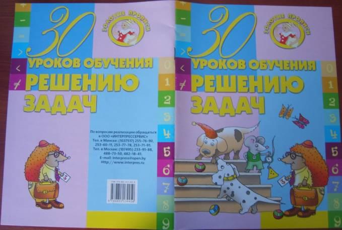 Иллюстрация 1 из 8 для 30 уроков обучения решению задач - Инна Андреева | Лабиринт - книги. Источник: Tatka