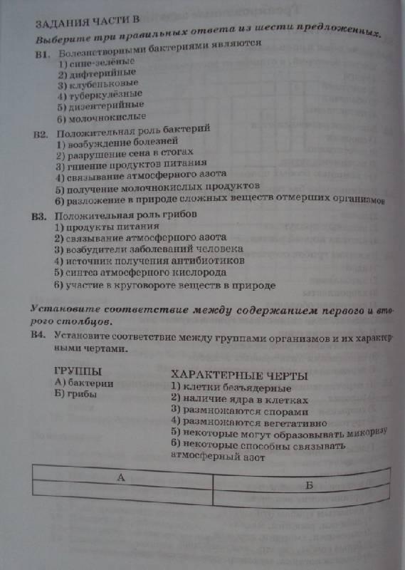 6 гдз по биологии класс языку