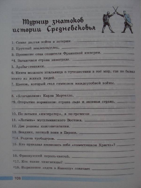История 6 класс крюкова ведюшкина турнир знатоков