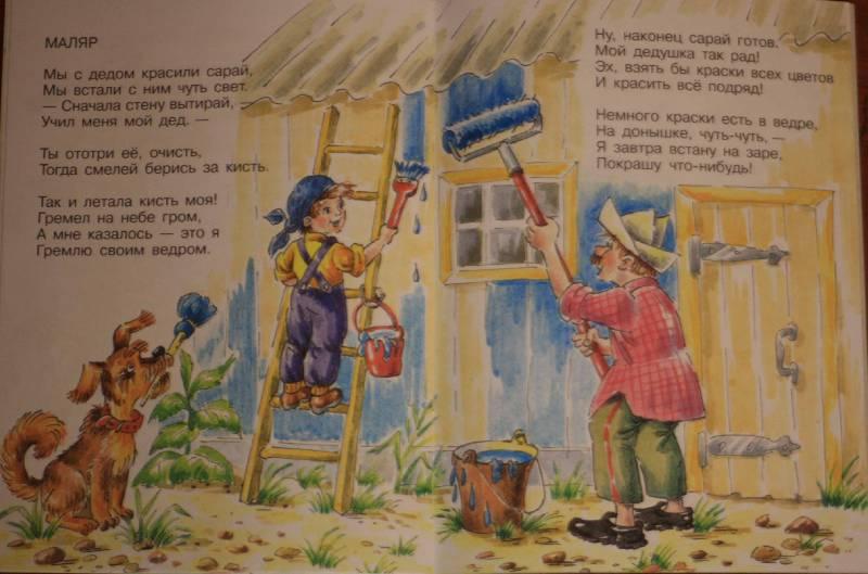Иллюстрация 3 из 6 для Веревочка - Агния Барто   Лабиринт - книги. Источник: niknel