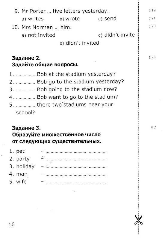 Класс 4 по английскому решебник проверочная работа языку