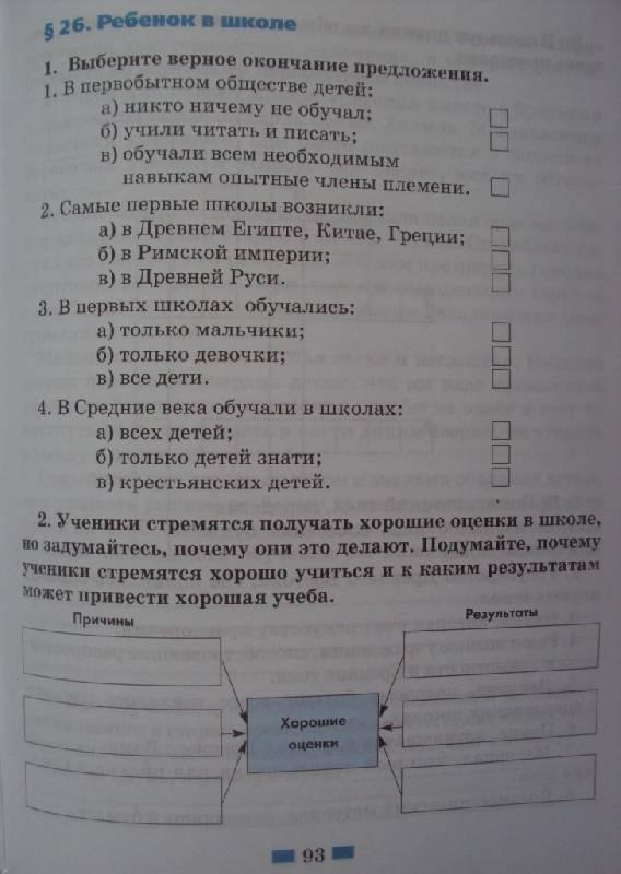 Гдз По Обществу 7 Класса Разумовская Кравченко
