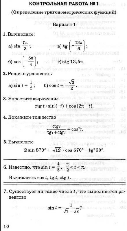 Иллюстрация из для Алгебра и начала анализа классы  Иллюстрация 6 из 11 для Алгебра и начала анализа 10 11 классы Контрольные