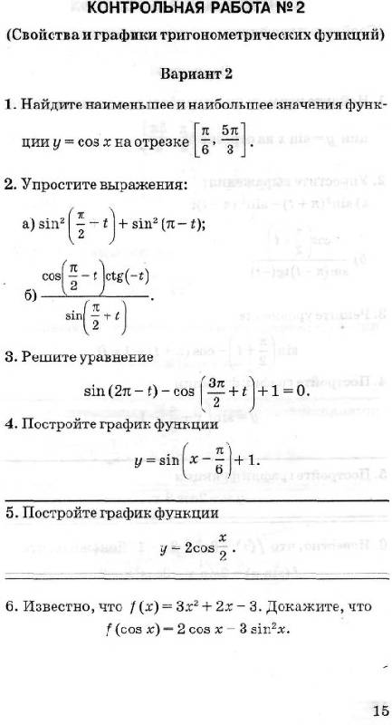 Иллюстрация из для Алгебра и начала анализа классы  Иллюстрация 7 из 11 для Алгебра и начала анализа 10 11 классы Контрольные