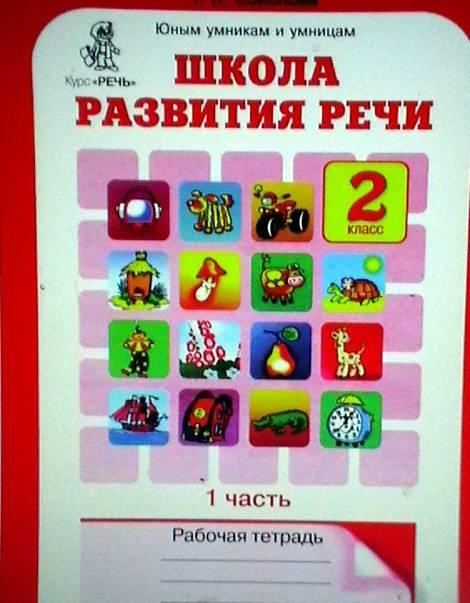 Школа Развития Речи 2 Класс 2 Часть Решебник