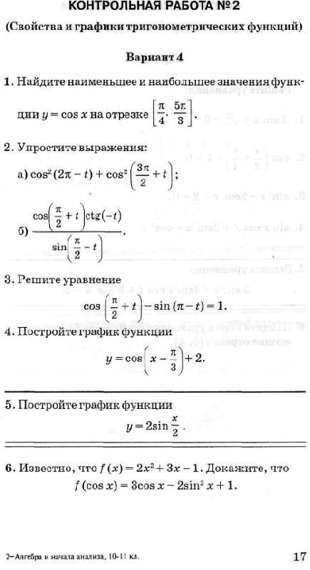Иллюстрация из для Алгебра и начала анализа классы  Иллюстрация 8 из 11 для Алгебра и начала анализа 10 11 классы Контрольные