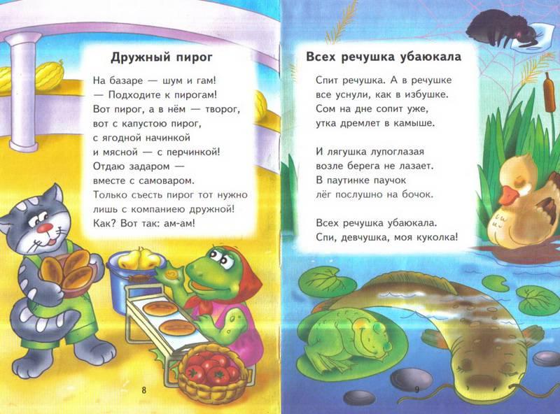 колыбельные стихи про животных для малышей оно